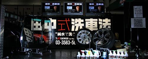 田中式洗車法ケミカル剤