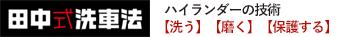 田中式洗車法