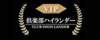 VIP倶楽部ハイランダーサービス