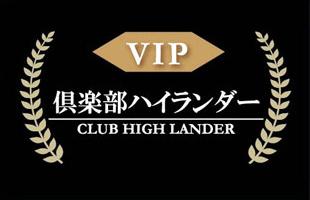 VIP倶楽部ハイランダー